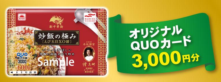 炒飯の極み 大ヒット御礼キャンペーン2017 懸賞品