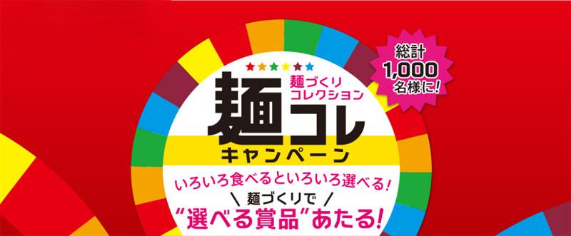 マルちゃん麺づくり キャンペーン 2017年麺コレ