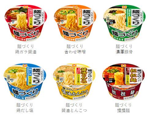 マルちゃん麺づくり キャンペーン対象商品