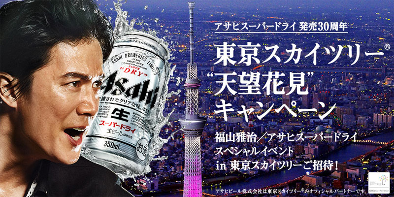 スーパードライ 2017 福山雅治 東京スカイツリー