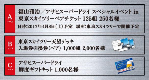 スーパードライ 2017 福山雅治 東京スカイツリー懸賞品