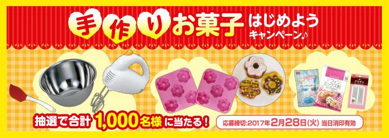 共立食品 手作りお菓子キャンペーン2017