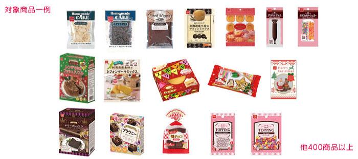 共立食品 手作りお菓子キャンペーン2017 対象商品