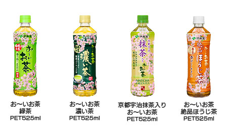 伊藤園 お~いお茶 2017春の懸賞キャンペーン対象商品