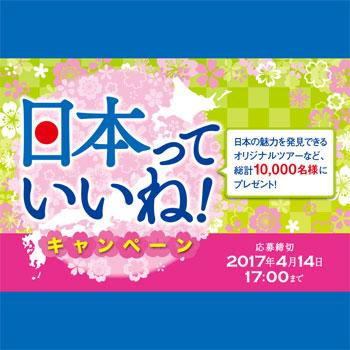 伊藤園 お~いお茶 2017春の懸賞キャンペーン