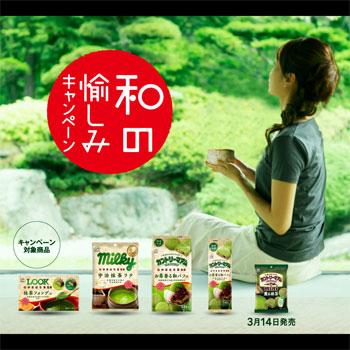 不二家 抹茶お菓子懸賞キャンペーン2017