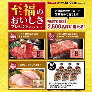 伊藤ハム 懸賞キャンペーン2017春