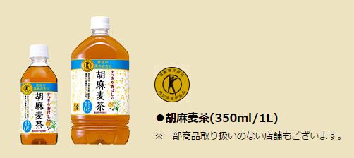 胡麻麦茶 2017年 春の懸賞キャンペーン対象商品