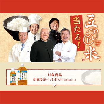 胡麻麦茶 2017年 春の懸賞キャンペーン