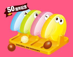 チョコボール50周年記念キョロちゃんキャンペーン懸賞品