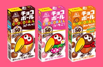 チョコボール50周年記念キョロちゃんキャンペーン対象商品