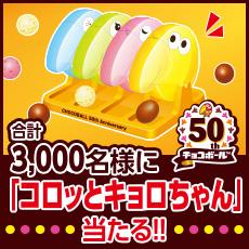 チョコボール50周年記念キョロちゃんキャンペーン