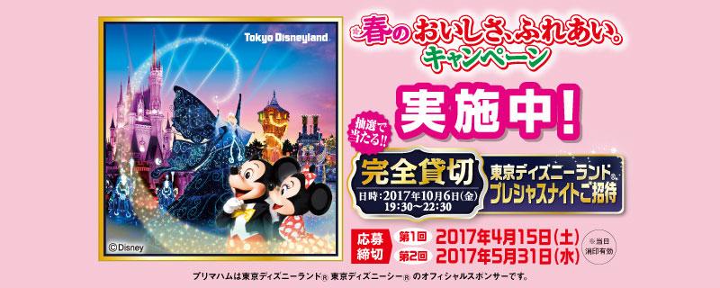 プリマハム 香薫 2017春のディズニーキャンペーン