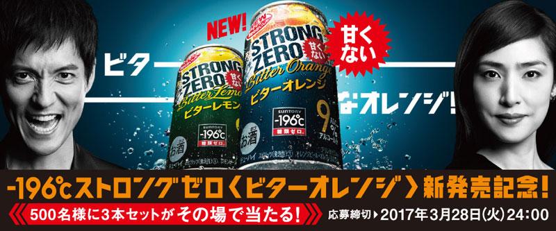 ストロングゼロ ビターオレンジ発売記念キャンペーン