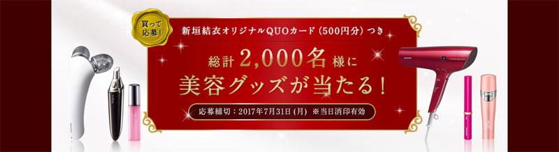 明治アーモンド マカダミア 2017春懸賞キャンペーン