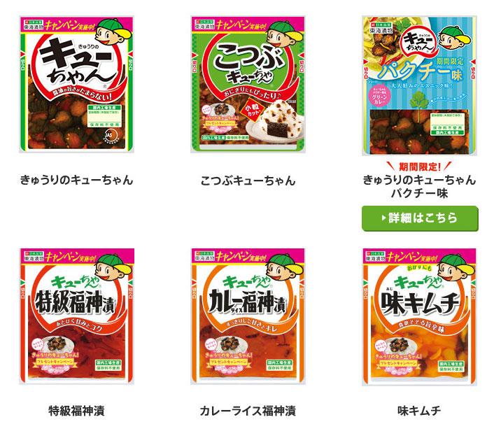 きゅうりのキューちゃん 2017年春の懸賞キャンペーン対象商品