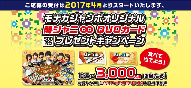 チョコモナカジャンボ 2017年春の関ジャニ∞ 懸賞