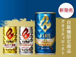 キリンファイア クオリティロースト発売記念キャンペーン懸賞品 飲み比べBOX