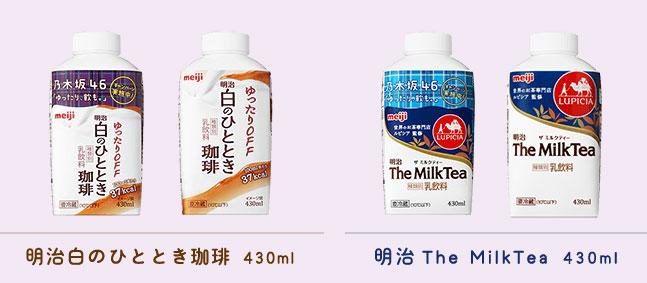 白のひととき 乃木坂46 2017春懸賞キャンペーン 対象商品