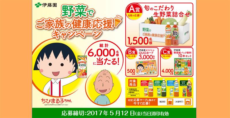 伊藤園 充実野菜 2017年 春の懸賞キャンペーン
