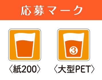 伊藤園 野菜ジュース 2017年 春の懸賞キャンペーン 応募マーク
