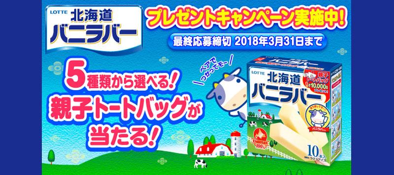 北海道バニラバー 2017~18年懸賞キャンペーン