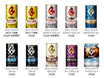 キリンファイア 自販機限定ラインキャンペーン2017 キャンペーン対象商品