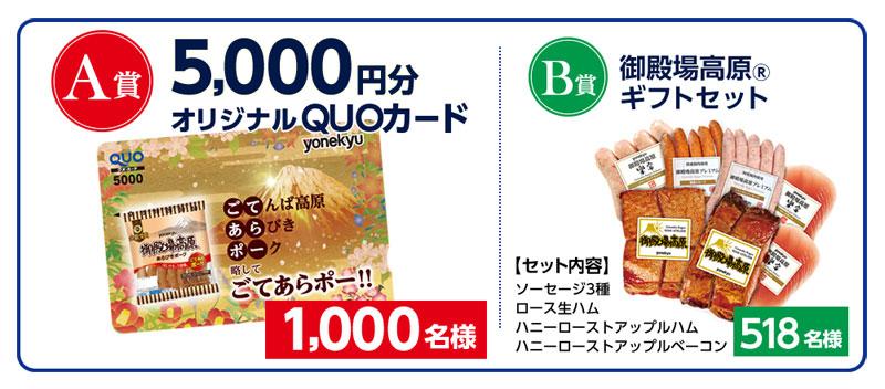 米久 ごてあらポー 2017春の懸賞キャンペーン懸賞品