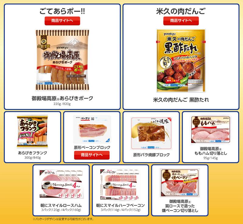 米久 ごてあらポー 2017春の懸賞キャンペーン対象商品
