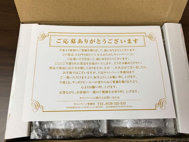 【当選】サッポロプラス1万名様プレゼント懸賞 当選品