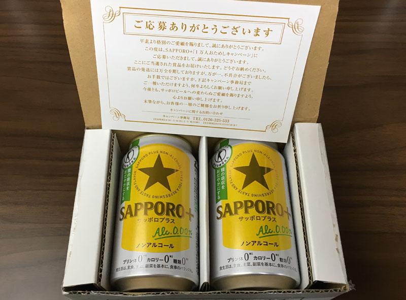 【当選】サッポロプラス1万名様プレゼント懸賞