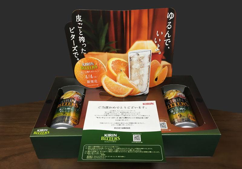 【当選】キリンビターズ 皮ごと搾りオレンジ