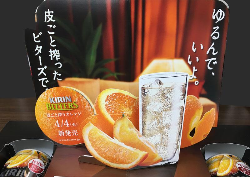 【当選】キリンビターズ 皮ごと搾りオレンジ 懸賞品立体ポップ