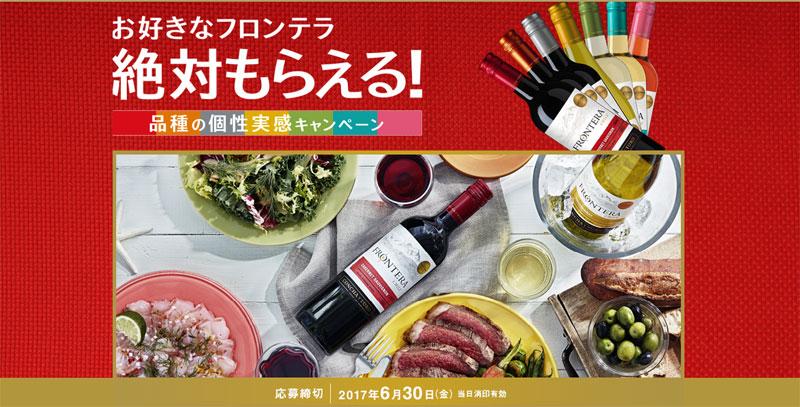 フロンテラ ワイン 2017年春の全プレキャンペーン