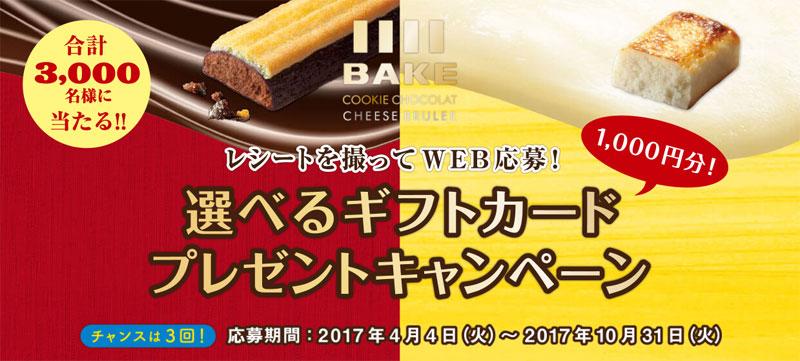 ベイク BAKE 2017年 ギフトカード懸賞