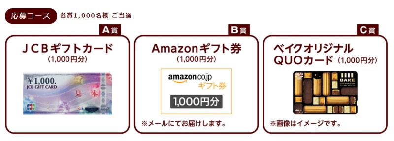 ベイク BAKE 2017年 ギフトカード懸賞キャンペーン 懸賞品
