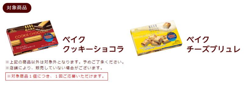 ベイク BAKE 2017年 ギフトカード懸賞キャンペーン対象商品