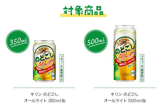 のどごしオールライト 2017錦戸亮 懸賞キャンペーン対象商品