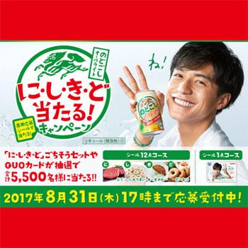 のどごしオールライト 2017錦戸亮 懸賞キャンペーン