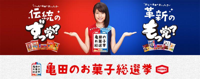 柿の種 亀田製菓 お菓子総選挙2017キャンペーン