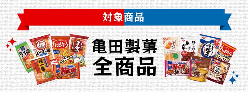 柿の種 亀田製菓 お菓子総選挙2017年 クローズドキャンペーン対象商品