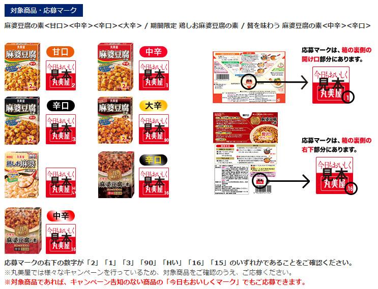 丸美屋 麻婆豆腐2017春の懸賞キャンペーン対象商品