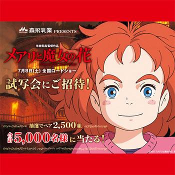 森永乳業 メアリと魔女の花 試写会無料キャンペーン