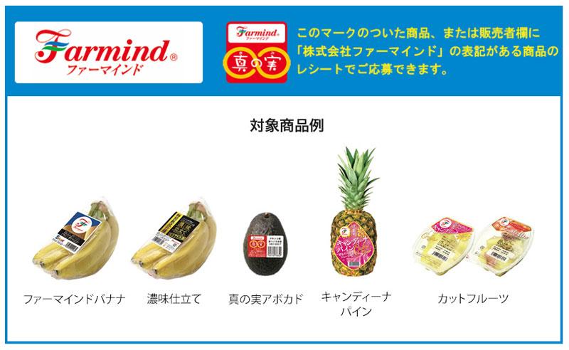 ファーマインド 2017年春の懸賞キャンペーン対象商品