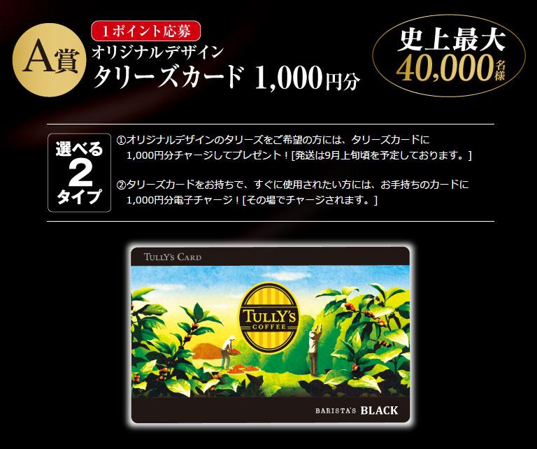 タリーズコーヒー 2017年春夏懸賞キャンペーンA賞タリーズカード