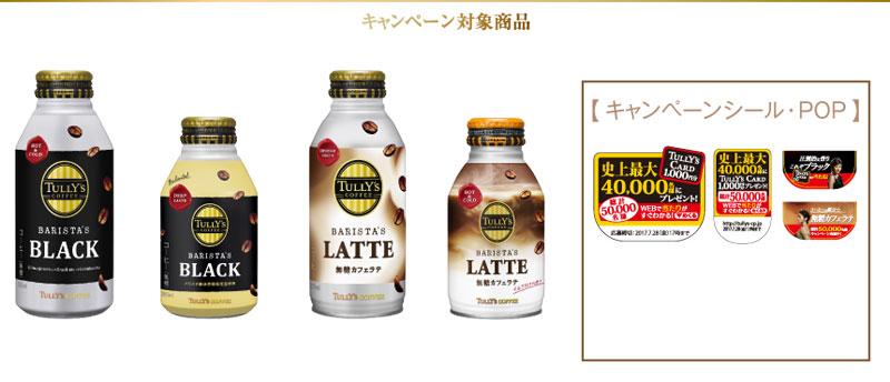 タリーズコーヒー 2017年春夏懸賞キャンペーン対象商品
