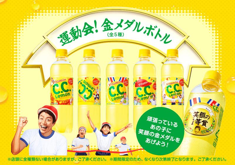 CCレモン 2017年春の懸賞キャンペーン対象商品