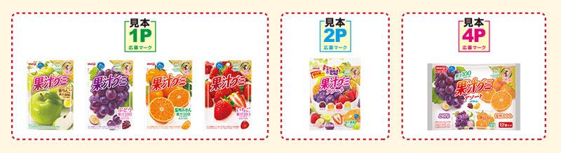 明治 果汁グミ 2017年 石原さとみ懸賞キャンペーン対象商品