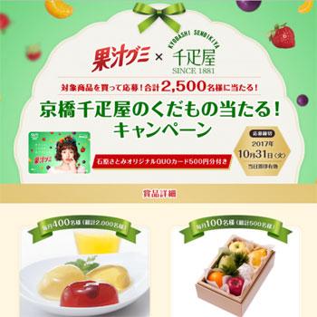 明治 果汁グミ 2017年 石原さとみ 懸賞キャンペーン