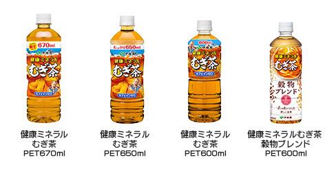 健康ミネラルむぎ茶 2017年夏休み懸賞キャンペーン対象商品